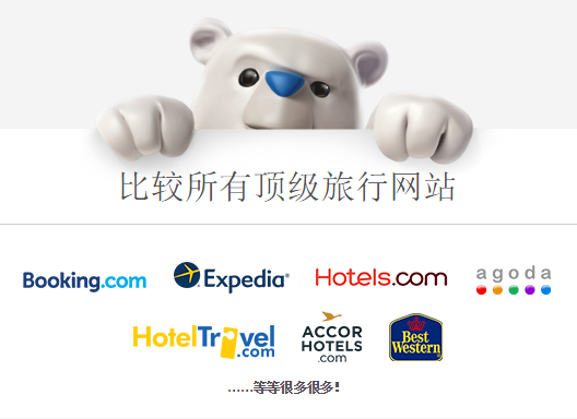 订房省钱攻略:预订酒店该如何比价才能找到哪个网站订房最好最便宜