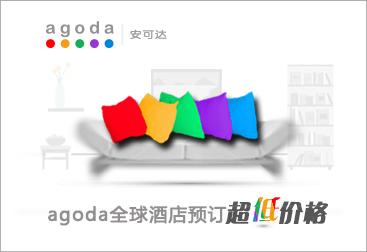 Agoda订房攻略:Agoda新增自带酒店比价功能,订房价格更便宜