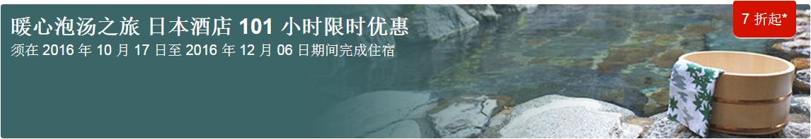 好订网Hotels.cn优惠活动:暖心泡汤之旅,日本酒店101小时限时优惠7折起