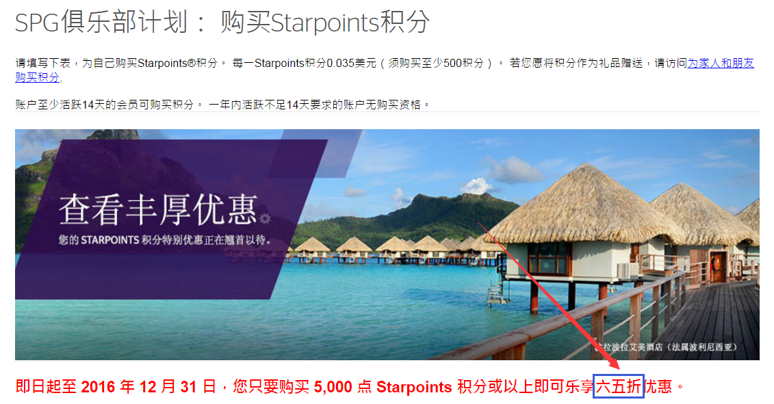 spg-starpoints-50-off1