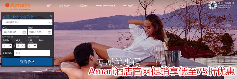 Amari阿玛瑞优惠活动:泰国ONYX阿玛瑞酒店官网促销,享最高75折优惠(2017/1/31前)