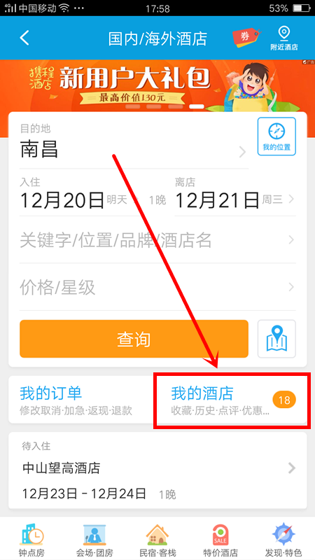 ctrip-10-stays-1-free4