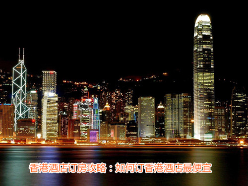 hongkong-hotel-get-lowest-price