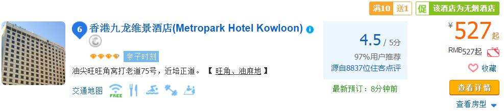 hongkong-hotel-get-lowest-price2