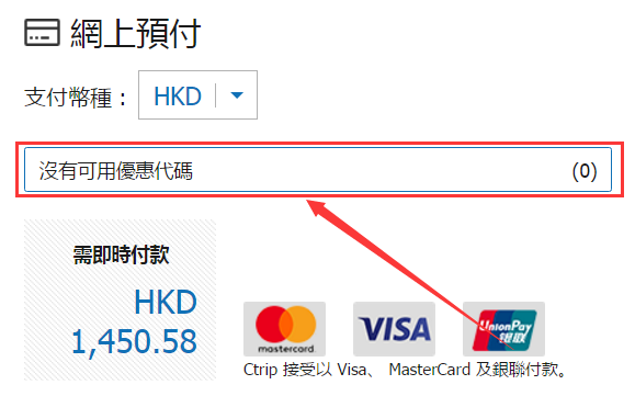 ctrip-coupon-code-1
