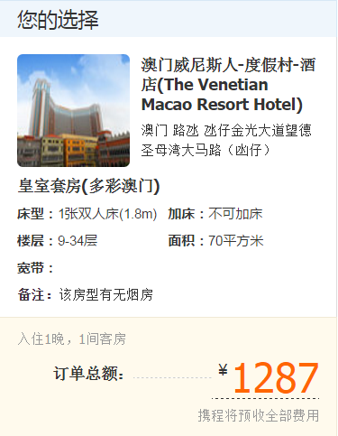 ctrip-coupon-code-5