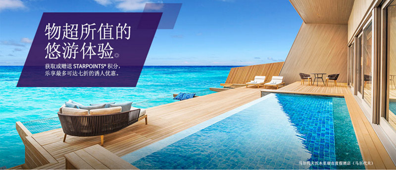 starwood-spg-buy-points-30off-2017