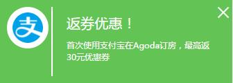 agoda-10off-coupon-code-and-booking-with-best-price-4
