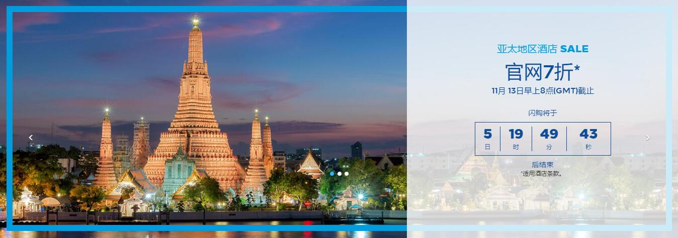 hilton-honors-double-11-asia-pacific-offer-30off
