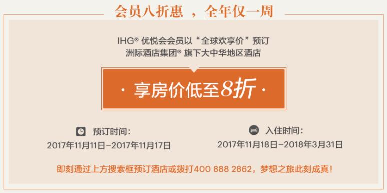 ihg-rewards-club-double-11-china-offer-20off-1