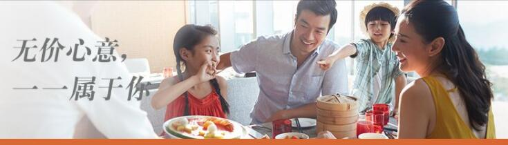 ihg-rewards-club-double-11-china-offer-20off