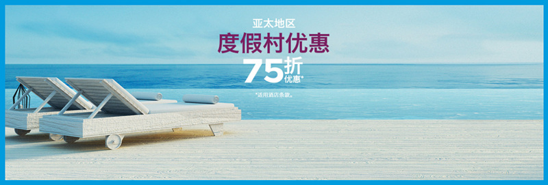 hilton-honors-asia-pacific-resorts-sale-25off