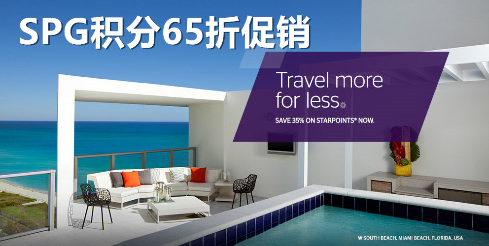 starwood-spg-buy-points-35off-2018-3-16