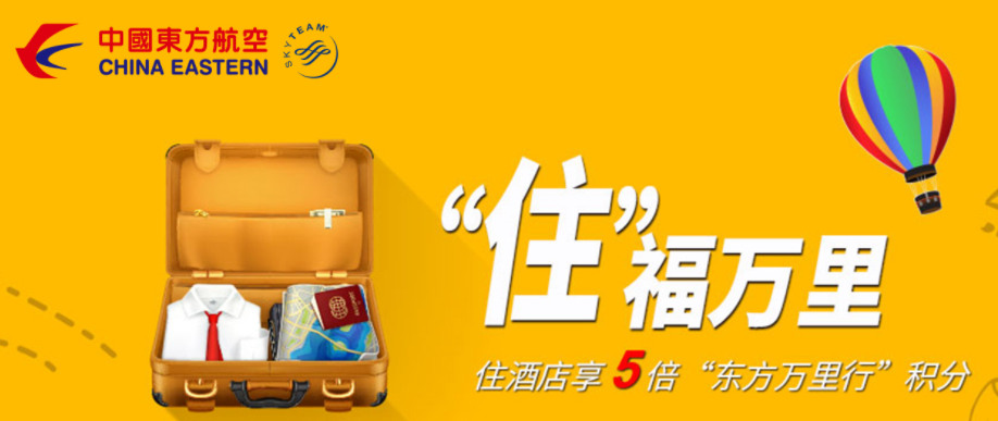 agoda-pointsmax-china-eastern-miles-5x-bonus