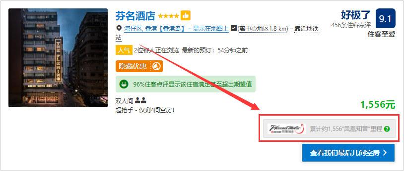 Booking.com订房攻略:通过Booking订房可累积航空里程(亚洲万里通、国航凤凰知音、东方航空)