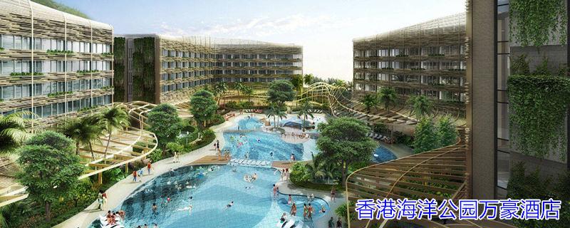 香港酒店推荐:香港海洋公园万豪酒店(Hong Kong Ocean Park Marriott Hotel)-2018新开业海洋公园主题酒店