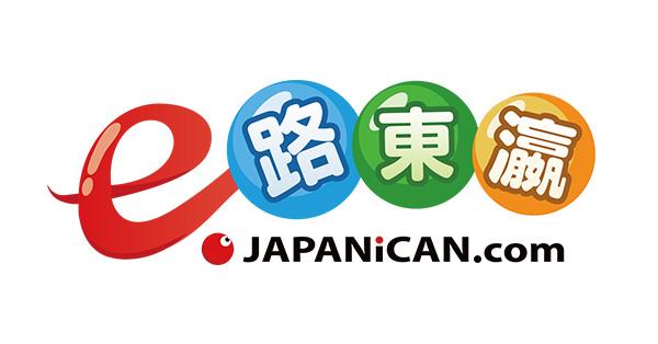 e路东瀛JAPANiCAN最新9折和95折优惠码及使用方法,定期更新 - 2018