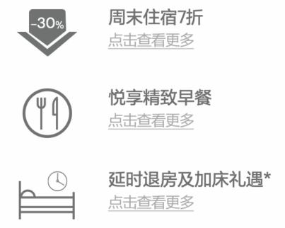 IHG洲际优惠活动:IHG非凡礼御,周末7折回归,周末入住享7折优惠及早餐、延迟退房(2019-6-29前)
