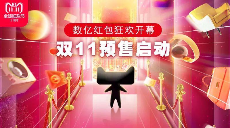 2018双11全球狂欢节现金红包,最大面额1111元,每天领取,双11当天使用抵扣现金