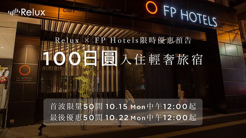 Relux日本大阪两间FP HOTELS难波南酒店限时优惠100日元免费抢购(2018-10-15和10-22)